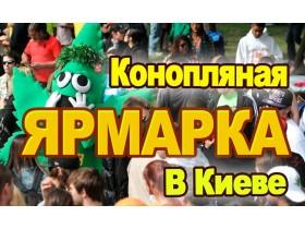 Украинская конопляная ярмарка 2020 в Киеве